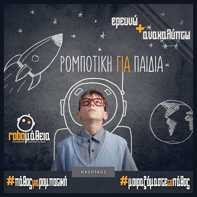 Roboμάθεια: Πληροφορική · Εκπαιδευτική Ρομποτική για παιδιά #roboμάθεια #ΡομποτικήΓιαΠαιδιά #ΕκπαιδευτικήΡομποτική #ΔιερευνητικήΜάθηση #STEM #STEMlab #robots #ρομπομάθεια #STEMhub #wedo #legoeducation #ρομπότ #ΠάθοςγιατηνΕπισήμη #ΠάθοςγιατηνΤεχνολογία #ΠάθοςγιαΡομποτική #ΕργαστήριΡομποτικής #ΚέντροΕκπαιδευτικήςΡομποτικής #robomatheia #ΜοιραζόμαστεΤοΠάθος