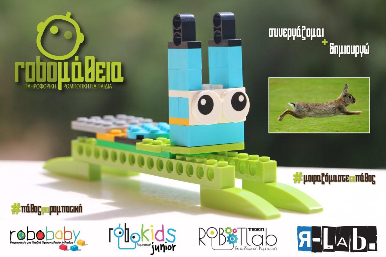 https://robomatheia.gr/wp-content/uploads/2020/12/robomatheia-robobaby-erifili-lagos-lego-wedo-1-1280x853.jpg