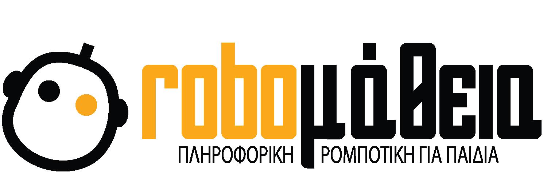 Roboμάθεια · Ρομποτική για παιδιά