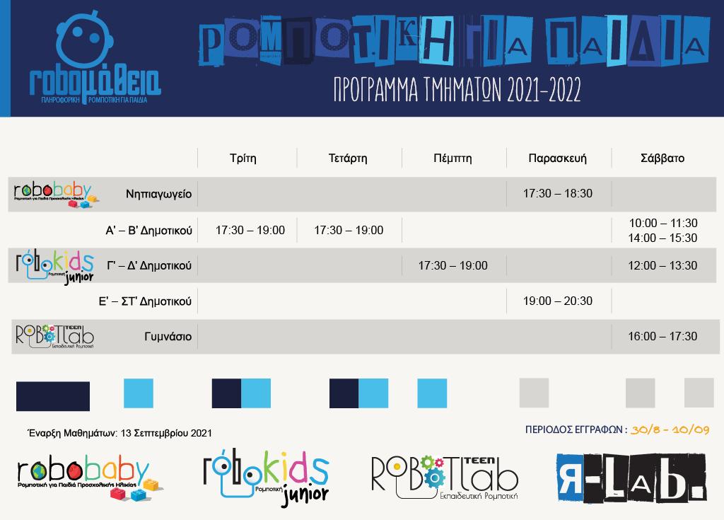 https://robomatheia.gr/wp-content/uploads/2021/08/robomatheia_ΠΡΟΓΡΑΜ_2021_2022_ΝΕΣ-01.png